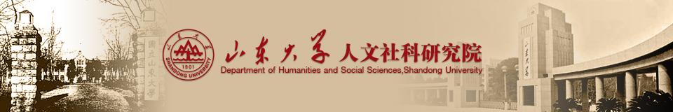 山东大学人文社科研究院公开招聘非事业编制人员的通知